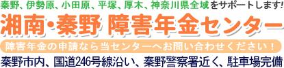 湘南・秦野障害年金センター